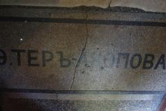 Дом Эвелины Тер-Акоповой (пол в парадной)