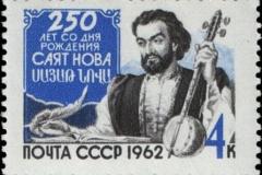 Марка Саят-Нова