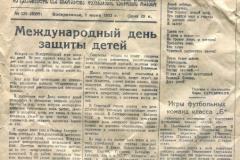 """Газета """"Заря востока"""""""