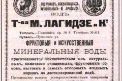 Реклама Вод Лагидзе