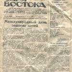 """Газета """"Заря Востока"""" 1952 год"""
