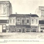 Дом, в котором жил А.С. Пушкин в Тифлисе. Репродукция с литографии неизвестного автора.