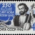 Марка 250 лет Саят-Нове