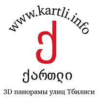 Виртуальный тур экскурсия по Тбилиси. 3D панорамы города, привязанные к старинной и современной картам