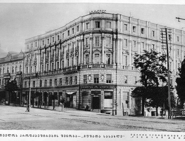 Гостиница «Мажестик» (Тбилиси Марриотт Отель)